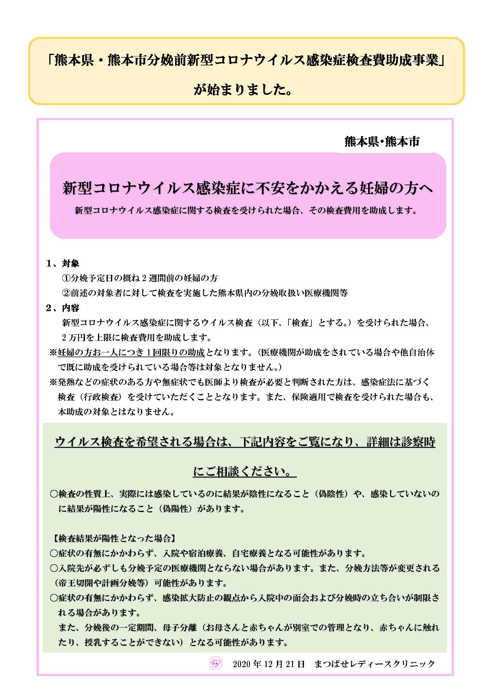 ウイルス 県 コロナ 熊本 熊本県(補助金・助成金・融資情報)